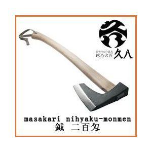 薪割り 斧 <和斧>越乃火匠 久八 鉞 弐百匁 [品番:KK-ON2]|sessuimura