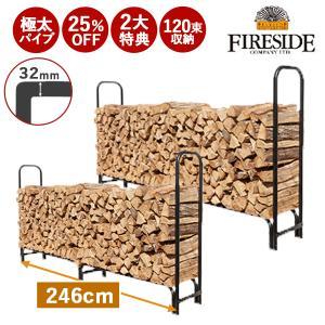 薪置き ログラック 大サイズ 2台セット 屋根 ファイヤーサイド 薪