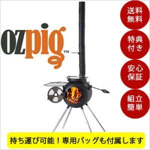 【アウトドア用品】アウトドア薪ストーブ Ozpig ファイヤーサイドエディション 78000