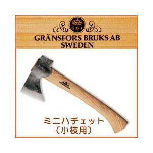 薪割り 斧 グレンスフォシュ 斧 ミニハチェット(小枝用)[品番:GB410]|sessuimura
