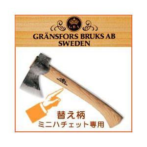 薪割り 斧 グレンスフォシュ 斧 ミニハチェット専用替え柄 [品番:410-406]|sessuimura