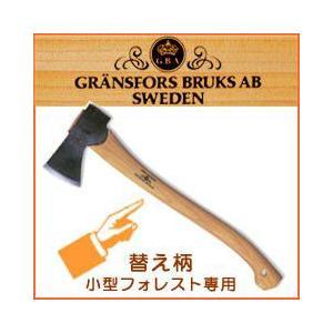 薪割り 斧 グレンスフォシュ 斧 小型フォレスト(枝払い用)専用替え柄[品番:420-406]|sessuimura
