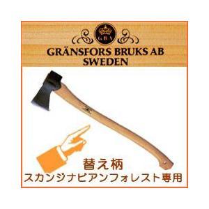 薪割り 斧 グレンスフォシュ 斧 スカンジナビアンフォレスト(枝払い用)専用替え柄[品番:430-406]|sessuimura