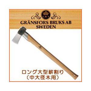 薪割り 斧 グレンスフォシュ 斧 ロング大型薪割り(中大径木用)[品番:445]|sessuimura