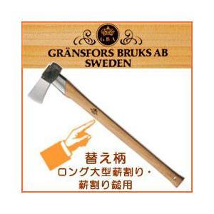 薪割り 斧 グレンスフォシュ 斧 ロング大型薪割り(中大径木用)&薪割り鎚(大径木用)専用替え柄 [品番:450-406]|sessuimura