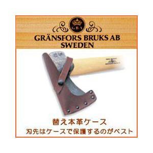 薪割り 斧 グレンスフォシュ斧専用 替え本革ケース 各種|sessuimura