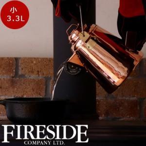 ファイヤーサイド グランマーコッパーケトル 小 12113 銅製 薪ストーブ ストーブ対応 日本製 ...