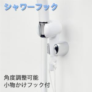 シャワーフック 角度調節 小物掛けフック付 取付簡単 ホワイト シャワーホルダーGA-FP003 シャワーヘッドフック sessuimura