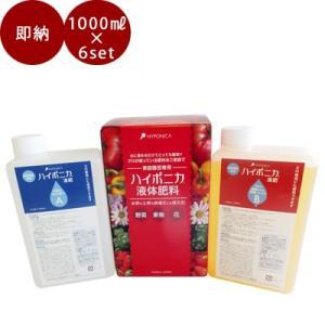 ハイポニカ液体肥料1000mlセット 1ケース/ 6セット入り  液肥 水耕栽培 土耕栽培|sessuimura