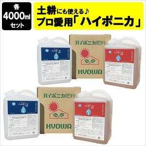 ハイポニカ液体肥料4000mlセット 1ケース/ 2セット入り 液肥 水耕栽培 土耕栽培|sessuimura