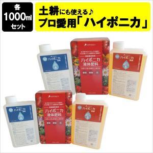 【お買い得!送料無料】 ハイポニカ液体肥料1000mlセット×2セット 水耕栽培 土耕栽培|sessuimura