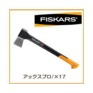 薪割り 斧 FISKRAS(フィスカース)アックスプロ×17|sessuimura