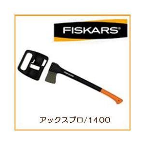 薪割り 斧 FISKRAS(フィスカース)アックスプロ1400|sessuimura