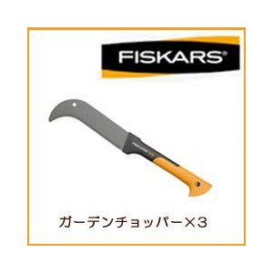 薪割り 斧 FISKRAS(フィスカース)ガーデンチョッパー×3|sessuimura