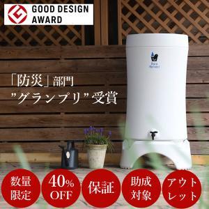 【アウトレット40%OFF】雨水タンク おしゃれ RainHarvest レインハーベスト 150リットル 雨水貯留タンク 防災グッズ 必要なもの トイレ 断水|sessuimura