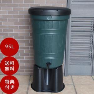 雨水タンク BeGreen 「ガーデンレイク95L(3点セット)」 イギリス製 おしゃれ 雨水貯留タンク|sessuimura