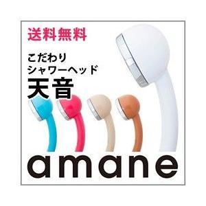 選べるプレゼント付き シャワーヘッド  節水 天音  amane あまね 節水シャワーヘッド 日本製 オムコ東日本 ホワイト ベージュ ピンク ブルー かわいい おしゃれ|sessuimura