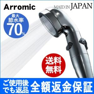 アラミックの節水シャワーヘッドは、低水圧でも水圧アップします。 日本製で手元止水機能付きでまめにお湯...