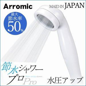 シャワーヘッド 節水 最大50% アラミック 節水シャワープロ ST-A3B 水圧強い 日本製|sessuimura