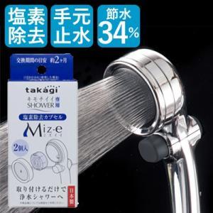 シャワーヘッド 塩素除去 節水 タカギ キモチイイシャワピタ メタリック JSB022M+塩素除去カプセルJSC001 低水圧 日本製 手元止水|sessuimura