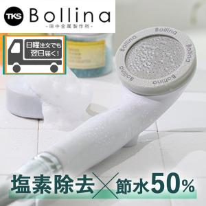 【¥2,000OFFクーポン配布中】ボリーナプリート シャワーヘッド 塩素除去 マイクロナノバブルシャワーヘッド TK-7030|sessuimura