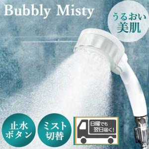 【15%OFFクーポンあり】【正規販売店】 シャワーヘッド ミストップリッチシャワー ホワイト バブリー・ミスティ SH219-2T ミスト マイクロナノバブル sessuimura