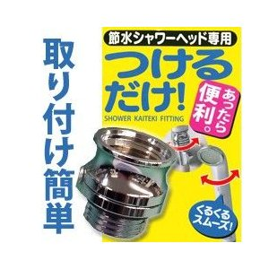 カイテキフィッティング [TK-2010] 取り付け簡単!「つけるだけで快適なシャワータイムを実現いたします!」 sessuimura
