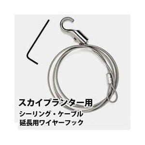 延長用ワイヤーフック 140cm /スカイプランター用/ ボスケ sessuimura