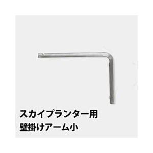 壁掛けアーム小 (XS&Sサイズ用) / スカイプランター用/ボスケ sessuimura