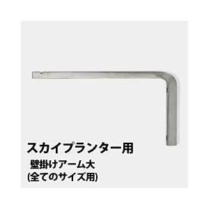 壁掛けアーム大 (全てのサイズ用) / スカイプランター用/ボスケ sessuimura