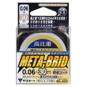 (在庫処分超特価)がまかつ 複合メタルライン メタブリッド 高比重 30m 0.15号 sessya