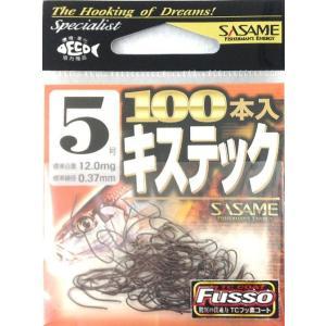 (在庫処分超特価)拙者のキス鈎 キステック Fusso 100本入り 5号 sessya