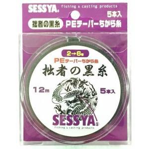 拙者の黒糸 PEテーパーちから糸 5本入り12m太糸タイプ 2→6号 sessya