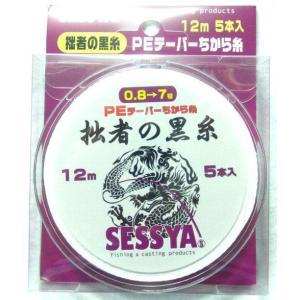 拙者の白糸 PEテーパーちから糸 5本入り 12m遠投タイプ 0.6→7号 sessya