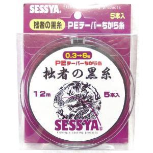 拙者の黒糸 PEテーパーちから糸 5本入り 12m極細遠投タイプ 0.4→6号 sessya