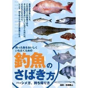 DVD 釣魚のさばき方、シメ方、持ち帰り方|sessya