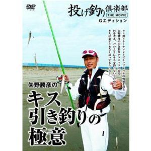 DVD 矢野勝彦のキス引き釣りの極意 sessya