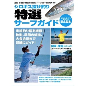 シロギス投げ釣り特選サーフガイド|sessya