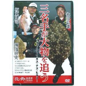 DVD 三名手が大物を追う(マダイ、カレイ、チヌ、アイナメ、大ギス) sessya