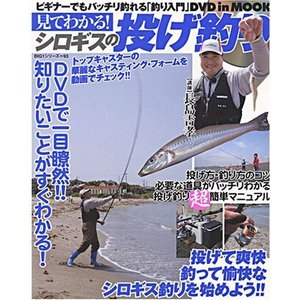 見てわかる!シロギスの投げ釣り DVD65分付き|sessya