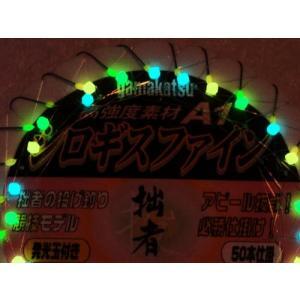 (投げ売り超特価) 拙者競技モデル50本連結仕掛 夜光3色塗り 3色発光玉付き byがまかつ シロギスファイン|sessya