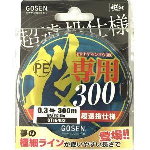 (在庫処分超特価) ゴーセン PE投専用 300m|sessya