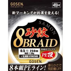 (投げ売り超特価)ゴーセン 砂紋8ブレイド 200m 0.8号|sessya