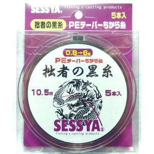 (大感謝セール特価) 拙者の黒糸 PEテーパーちから糸 5本入り 10.5mショートタイプ|sessya