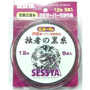 (大感謝セール特価) 拙者の黒糸 PEテーパーちから糸 5本入り 12m標準タイプ|sessya