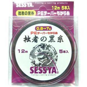 拙者の黒糸 PEテーパーちから糸 5本入り 12m遠投タイプ|sessya
