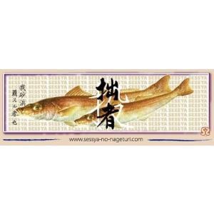 【1円プレゼント】拙者の投げ釣り 鱚ステッカー 5×14|sessya