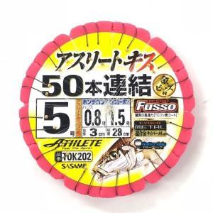 ササメ アスリートキス フッ素 50本連結(金ビーズ)|sessya