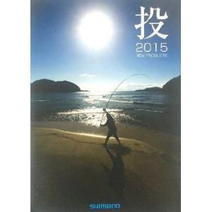 シマノ2015投げ釣りカタログ|sessya