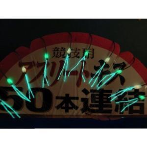 (投げ売り超特価) 拙者競技モデル50本連結仕掛 夜光2色塗り 2色夜光ラメ糸付き byササメ アスリートキス|sessya
